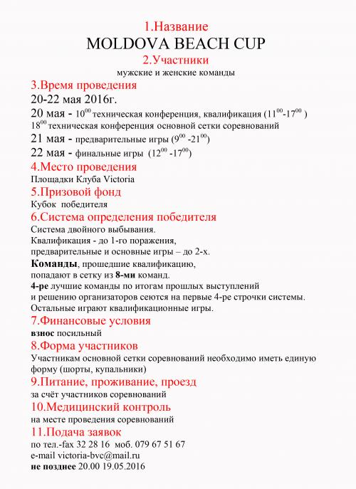 Регламент2016