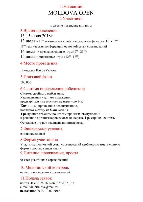 b_566_800_16777215_00_images_mdopen2018.jpg