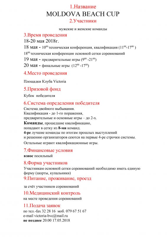b_566_800_16777215_00_images_moldovaBC2018.jpg