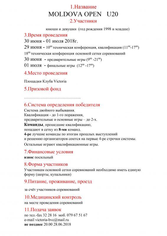 b_566_800_16777215_00_images_moldovaopenu202018.jpg