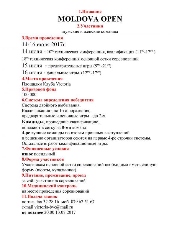 b_600_800_16777215_00_images_MOLDOVAOPEN-1.jpg